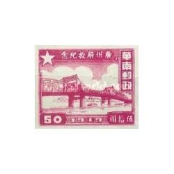 17.-, Čína- jižní- most ,/*/,